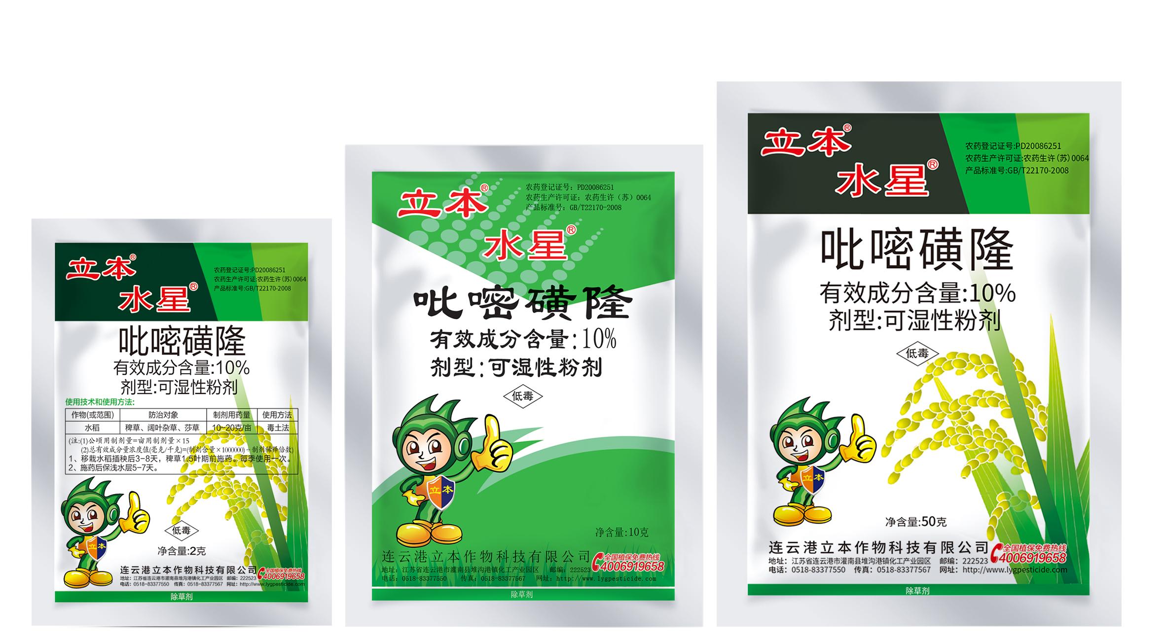 10%吡嘧磺隆可濕性粉劑