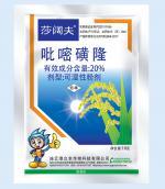 20%吡嘧磺隆可濕性粉劑