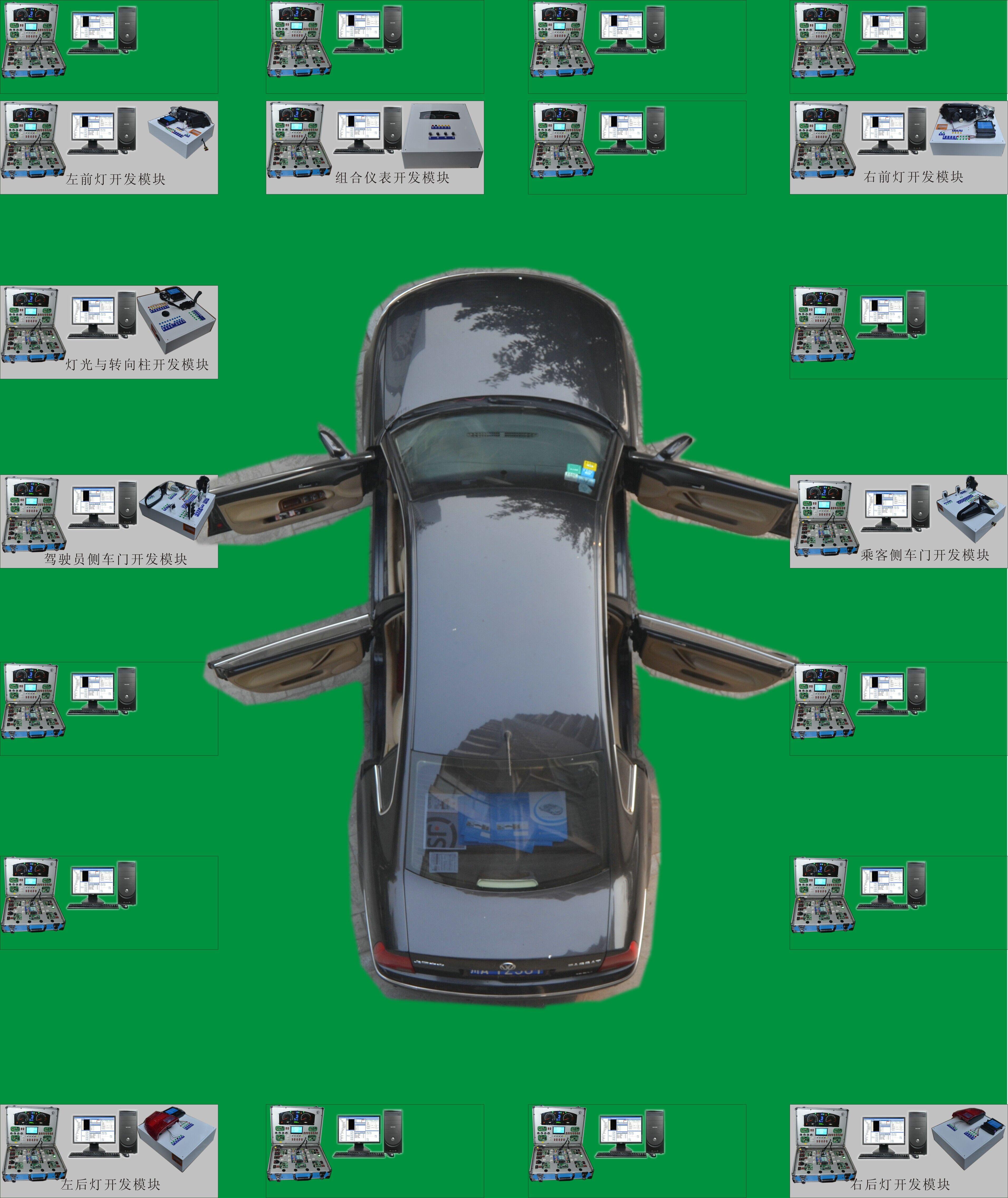 汽车组合仪表ecu 舒适系统中央控制/防盗报警ecu