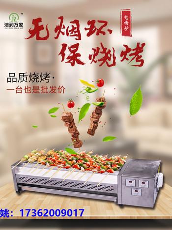 关于黑金钢电烤炉多少钱一台福建福州