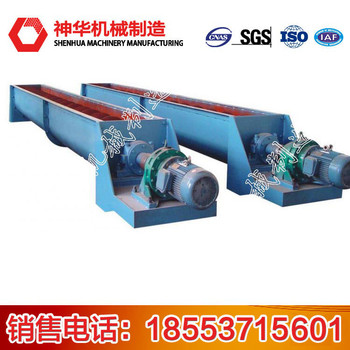 LS800型螺旋给料机