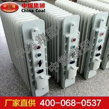 防爆取暖器 防爆取暖器规格
