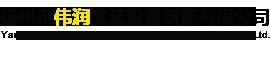 揚州市偉潤設備制造有限公司