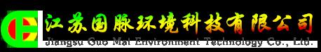江蘇國脈環境科技有限公司