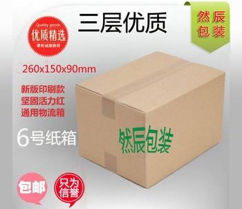 淘宝纸箱-6号三层优质(260x150x90)