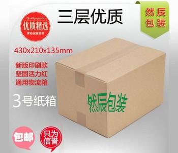淘宝纸箱-3号三层优质(430x210x135)