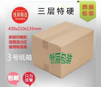 淘宝纸箱-3号三层特硬(430x210x135)