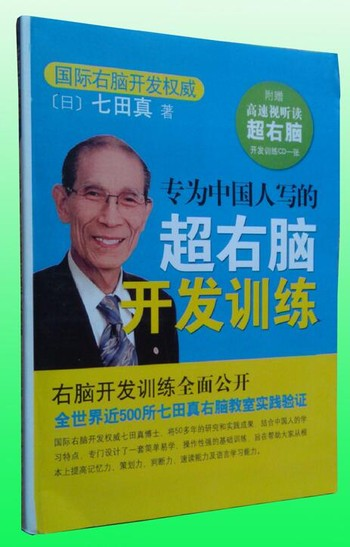 七田真专为中国人写的超右脑开发训练-七田真右脑开发训练
