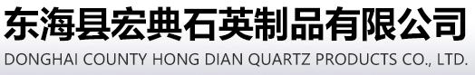 东海县宏典石英制品有限公司