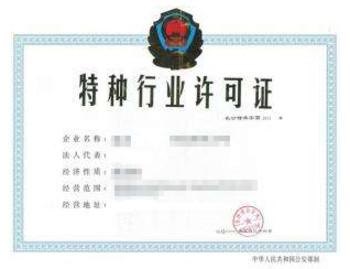 特种行业经营许可证