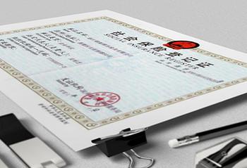 进出口权申请、银行开户、代办社保、公积金