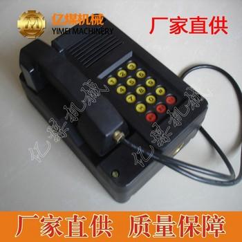 KTH18型本質安全自動電話機,本質安全自動電話使用環境 KTH18型本質安全自動電話機簡介
