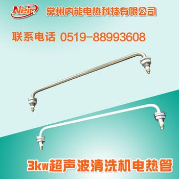 法兰电热管304不锈钢3kw超声波清洗机水加热管发热管 可定制非标