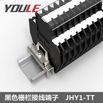JHY1-TT美式日式组合式接线端子   板式压线方式 双层端子排
