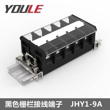 变压器 变频器 电梯轨道式接线端子 JHY1-9A组合式接线端子