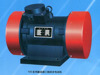 YZS系列振动源三相异步电动机