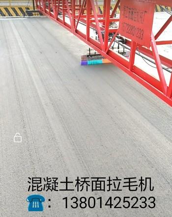 混凝土桥面拉毛机