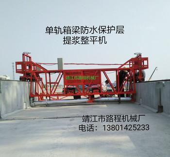 单轨箱梁防水保护层提浆整平机