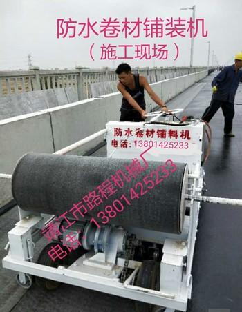 防水卷材铺装机