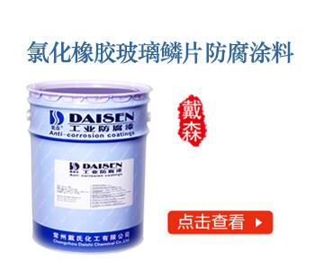 氯化橡胶玻璃鳞片防腐涂料