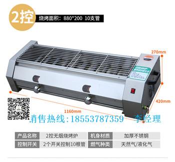 过环保商用无烟燃气烤炉,操作简易,高性价比
