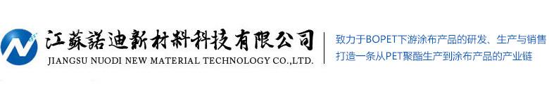 江苏诺迪新材料科技有限公司