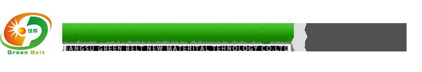 江苏绿带新材料科技有限公司