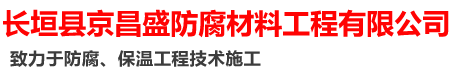 防腐施工_防腐公司_化工廠防腐_長垣市京昌盛防腐材料工程有限公司