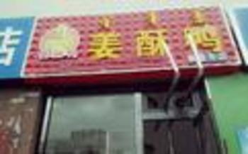 姜酥鸭加盟香酥鸭培训4000967778