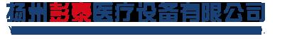 扬州彭泰医疗科技有限公司