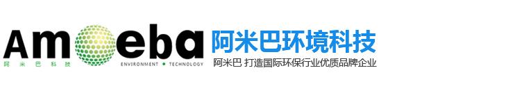 河南阿米巴環境科技有限公司