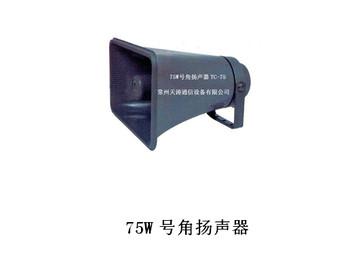 大功率号角扬声器系列 75W号角扬声器