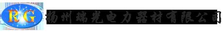 扬州瑞光电力器材有限公司