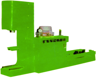 轮轴拆装机(KZC-600、900)