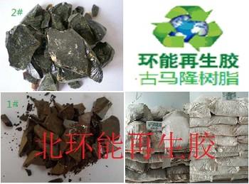 改性石油树脂 古马隆 橡胶专用树脂厂家直供