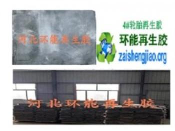 环保标准型全胎再生胶 再生胶性能
