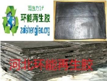 高强力胎面再生胶 降低生产成本再生胶