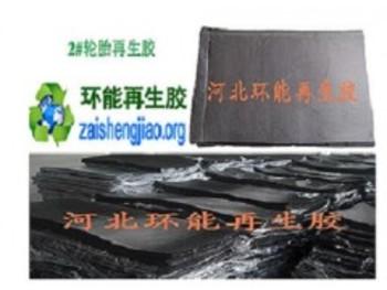 再生膠體積 輪胎再生膠性能 全胎膠
