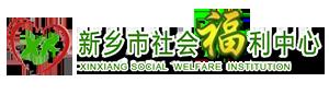 新乡市社会福利中心