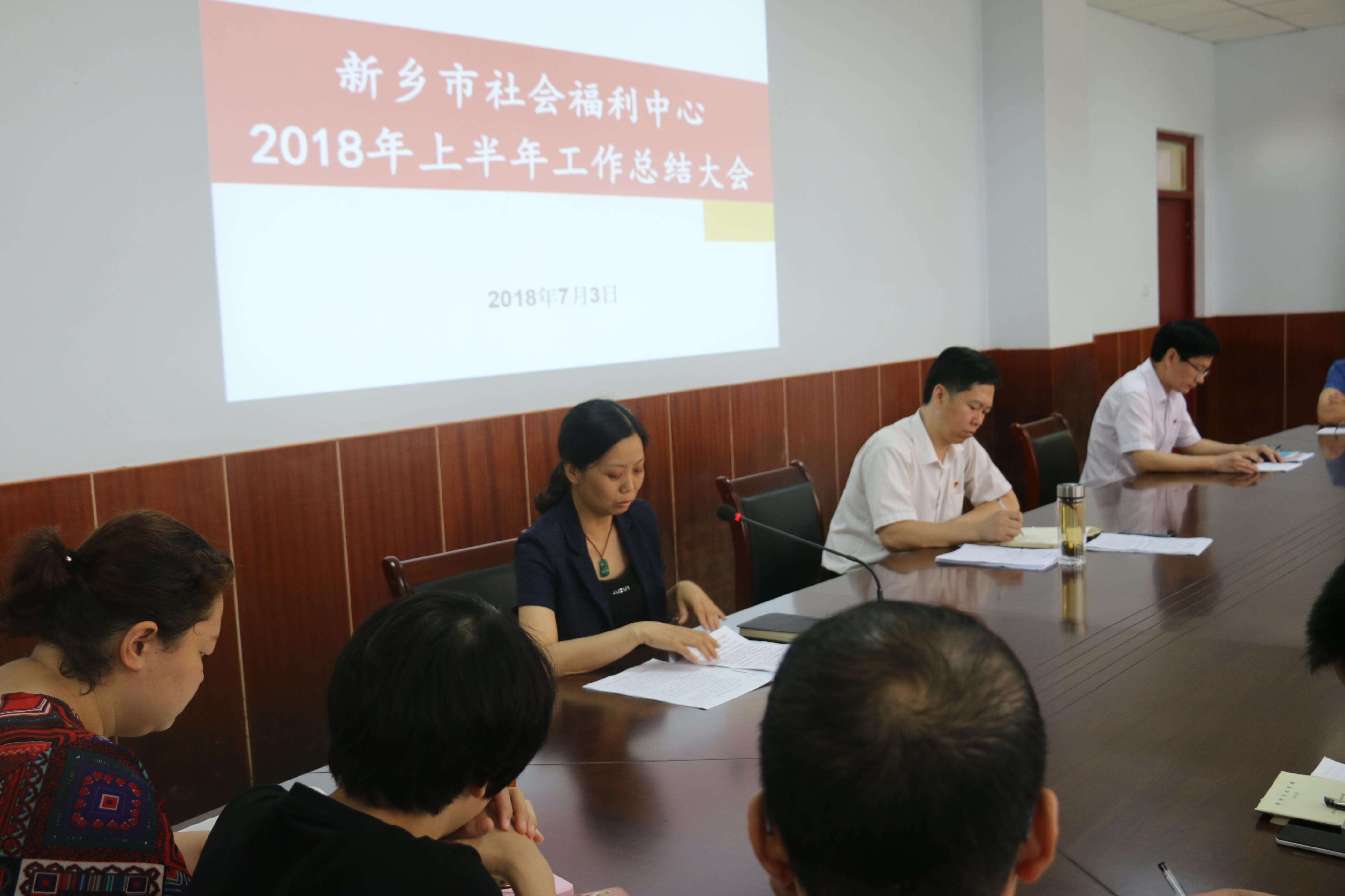 新乡市社会福利中心召开2018年上半年工作总结大会暨消防安全知识培训会