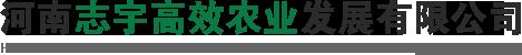 河南志宇高效农业发展有限公司