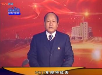 党委书记董事长王一鸣发表2018新年电视讲话