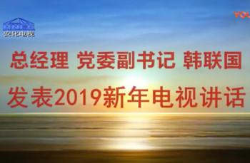 总经理党委副书记韩联国发表2019新年电视讲话