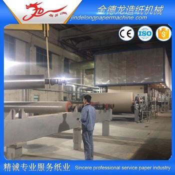 叠网多缸瓦楞纸机 牛皮纸造纸机 定制加工 厂家直销