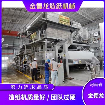 高效新月型纸机 制作卫生纸造纸机 金德龙厂