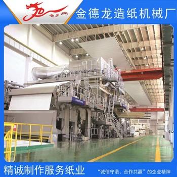 卫生纸加工设备  新月形高速造纸机 金德龙厂家直销