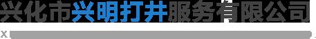 兴化市兴明打井服务有限公司