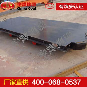 MPC5-6矿用平板车直销MPC5-6矿用平板车厂家