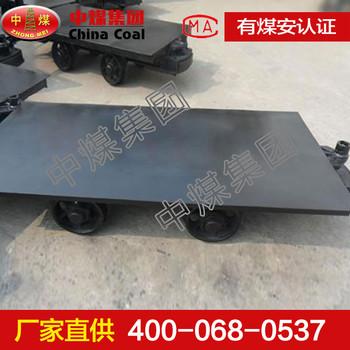 MPC20-6矿用平板车优惠MPC20-6矿用平板车热销