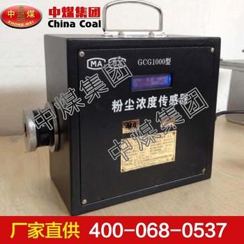 粉尘浓度传感器 粉尘浓度传感器优惠